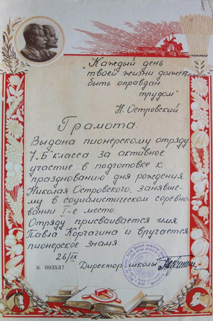 1960-Gramota-04